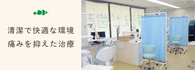 上田歯科医院/Ueda Dental Clinic