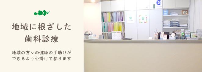 「最高の医療を最高のスタッフで」をモットーに。沖縄県浦添市牧港の歯科医院です。