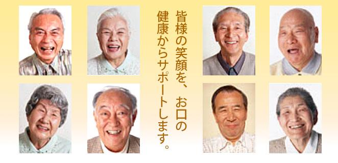 皆様の笑顔を、お口の健康からサポートします。